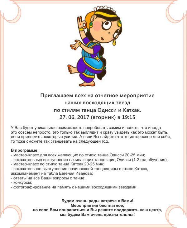 отчетное мероприятие по стилям танца Одисси и Катхак