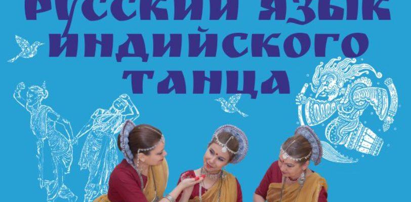 Русский язык индийского танца